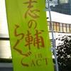 志の輔らくご in ACT 【出演】立川志の輔@赤坂ACTシアター