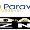 【お得はどっち?】『Paravi』と『DAZN』を徹底比較【表あり】
