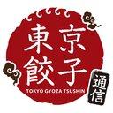 東京餃子通信