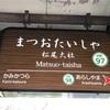 京都に行ったよ そして梅田で飲んだよ