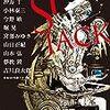 『SF JACK』