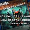 【ケンドウ魂  優勝】《ケンドウ魂 KAI-DEN》採用デッキが優勝!デッキレシピを紹介&優勝者さんにイチオシポイントを聞いてみた!【魔導獣】