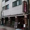 上野の喫茶店 王城に行く