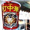 麺類大好き122 サンヨー食品 THE町中華 一寸亭監修 もやしそば。