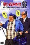 『釣りバカ日誌8』netflix