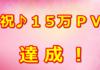 【モンパレ】オロオロブログ月間15万PV達成!