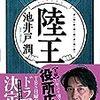 池井戸潤新作『陸王』は『下町ロケット』を凌ぐ傑作だった!