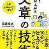 注目される文章を書きたい方必見!尾藤克之 さん著書の「即効! 成果が上がる 文章の技術」