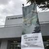 2018年11月11日(日)/大田区立郷土博物館/太田記念美術館/国立新美術館/他