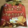 ハマってしまった!三幸製菓『カリカリツイスト チーズ味』を食べてみた!