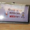 【雑記 2016年8月8日】8月7日に藤子・F・不二雄ミュージアムに行ってきました。