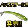 【LongasBaits】メタルテールが付いたスイムベイトに新サイズ「Inox Tail Mini」通販サイト入荷!