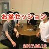 シリーズ最新作「お盆セッション2017」ついにリリース!!