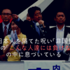 かつて日本人を分け隔てた呪い「非国民!」が 安倍氏の「こんな人達には負けない!」 の中に息づいている