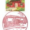 【風景印】目黒緑が丘郵便局(2020.10.23押印)