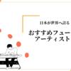 【廃れさせてはならない】日本が世界に誇るおすすめフュージョンアーティスト5組を紹介