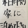 名古屋の出版記念パーティーにも行きます!あと助けて下さい。