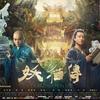 陳凱歌(チェン・カイコー)監督「妖猫伝(空海 KU-KAI 美しき王妃の謎)」を観る