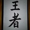 はじめて九成宮醴泉銘を書いてみた