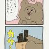 悲熊「夏のボーナス」