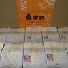 台湾パイナップルケーキ考②