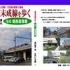 コミックマーケット81(12月30日)と新刊「鉄道未成線を歩く6 関西国電篇」