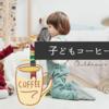 【「子どもコーヒー教室」!?】キーコーヒーが開催した3Dラテアートを作るオンラインイベント
