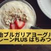 「明治ブルガリアヨーグルトプレーンplus はちみつ」が二つの国際食品コンテストで賞を獲得