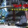 【FF14】「変幻するエギ」 リムサ・ロミンサ サブクエスト