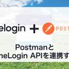 PostmanとOneLogin APIを連携する