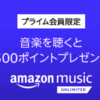 【Amazon】プライム会員限定 Amazon Music Unlimited 30日間無料体験で500 Amazonポイント!