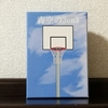 楽しく仲良くバスケしよう『青空の3on3』の感想