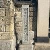神田山日輪寺(東京都台東区)・将門塚の元祖!?