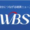 テレビ東京HD株主総会2019レポ|経済メディアの雄の株主総会だけど・・・