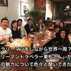 【北海道・札幌】サラリーマンをしながら世界一周?「リーマントラベラー東松さん」から旅の魅力について色々と聞いてきた