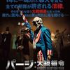 パージ 大統領令【ネタバレ映画感想】大人の残虐ハロウィン!深化して進化した3作目!!!