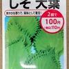 遮光仕様の水耕栽培装置で「大葉(青じそ)」を育てます。取れすぎた分はふりかけに加工しようと思います