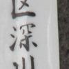 【江東区】深川高橋