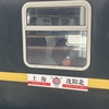 労働節での電車事情