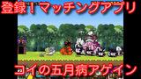 登録!マッチングアプリ【攻略動画】スペシャルステージ コイの五月病アゲイン【にゃんこ大戦争】