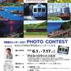 6月1日(土)から伊豆急カレンダー2021 PHOTO CONTESTで使用する写真を募集するそうです
