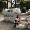 恐竜公園と蛸公園