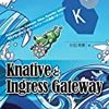 Knative、Ingress Gateway解説本