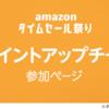【Amazon】amazonタイムセール祭り 最大7.5%ポイントアップキャンペーン