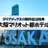 【大阪マリオット都ホテル】SPGアメックスの無料宿泊特典で超お得に滞在したブログ!あべのハルカスにあるマリオットホテル!