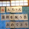「川里大(かわさとたかし)」先輩の還暦祝い