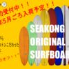 Blue. × AXXE CLASSICコラボポンチョ発売間近、東京江戸川店中古ボード入荷情報、オリジナルボード先行予約受付中です!!エルモアアパレルも入ります‼
