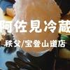 【長瀞スイーツ】1,500円のかき氷!有名店「阿佐見冷蔵」宝登山道店へ【秩父観光】