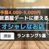 【渋谷5000円以下】マッチングアプリや居酒屋デートで使えるおすすめのオシャレ居酒屋5選!