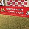 第28回坂東市いわい将門ハーフマラソン完走ブログ